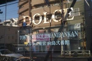 ドルチェ東京向島弐番館の看板