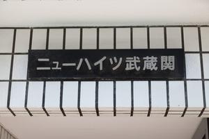 ニューハイツ武蔵関の看板