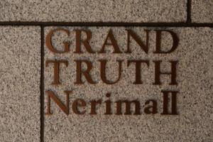 グラントゥルース練馬2の看板