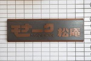 モナークマンション松庵の看板