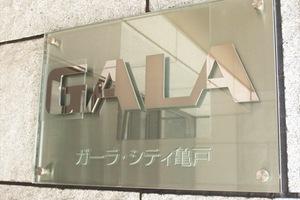 ガーラシティ亀戸の看板