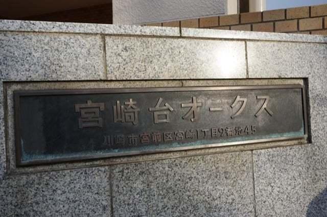 宮崎台オークスの看板