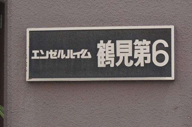 エンゼルハイム鶴見第6の看板