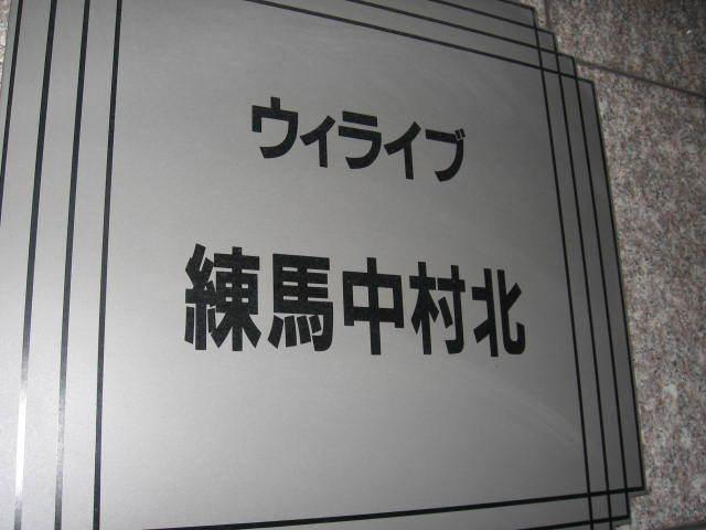 ウィライブ練馬中村北の看板
