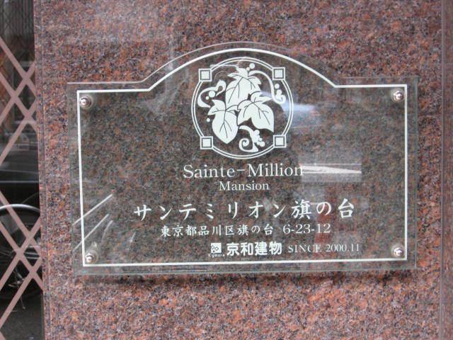 サンテミリオン旗の台の看板