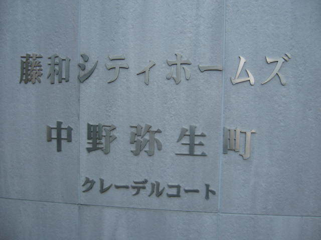 藤和シティホームズ中野弥生町クレーデルコートの看板