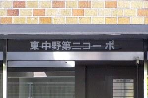 東中野第2コーポの看板
