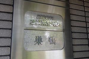 エスポワール巣鴨の看板
