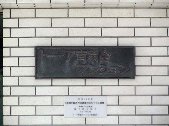 トーア青葉台マンションの看板