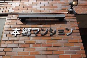 本郷マンション(文京区西片)の看板