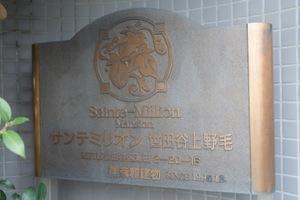 サンテミリオン世田谷上野毛の看板