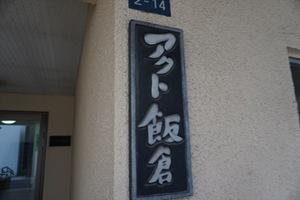 アクト飯倉の看板