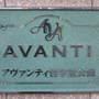 アヴァンティ哲学堂公園の看板