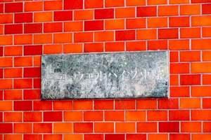 ニューウェルハイツ中野の看板