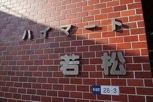 ハイマート若松(新宿区)の看板