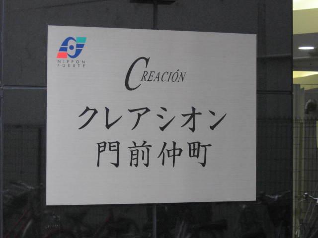 クレアシオン門前仲町の看板