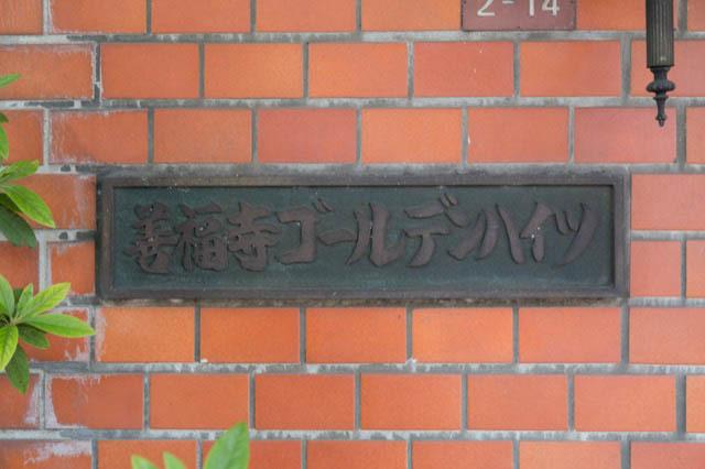 善福寺ゴールデンハイツの看板