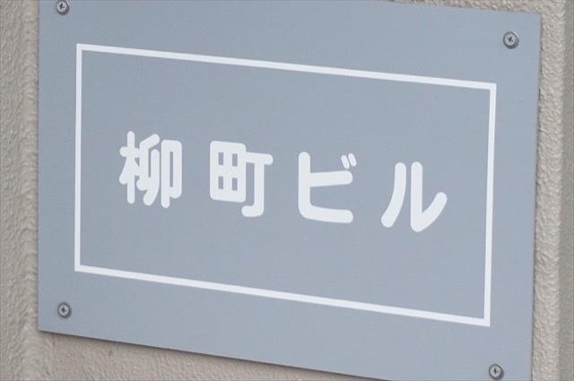 柳町ビル(川崎市)の看板