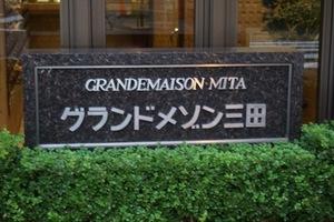 グランドメゾン三田の看板