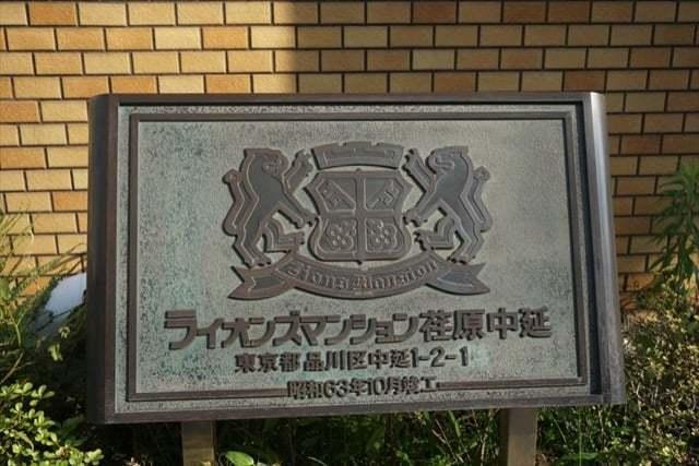 ライオンズマンション荏原中延の看板