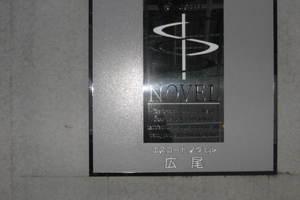 エスコートノヴェル広尾の看板