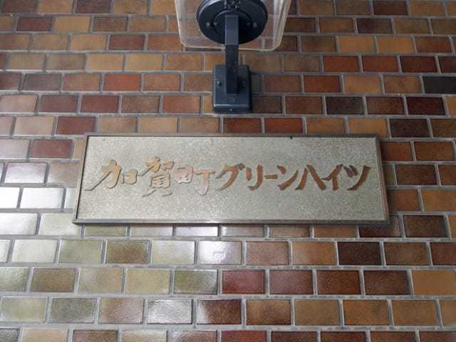 加賀町グリーンハイツの看板
