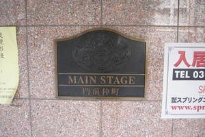 メインステージ門前仲町の看板