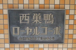 西巣鴨ローヤルコーポの看板