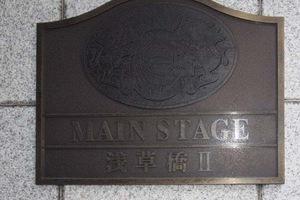 メインステージ浅草橋2の看板