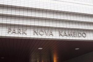 パークノヴァ亀戸の看板