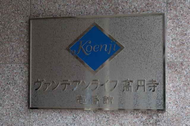 ヴァンテアンライフ高円寺壱番館の看板