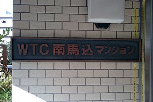 WTC南馬込マンションの看板