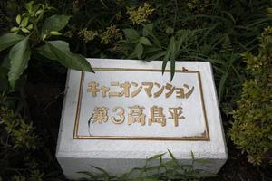キャニオンマンション第3高島平の看板
