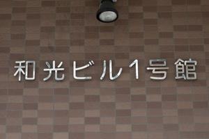 和光ビル(杉並区)の看板