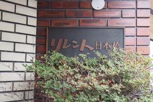 リレント日本橋の看板