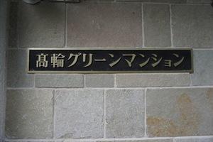 高輪グリーンマンションの看板