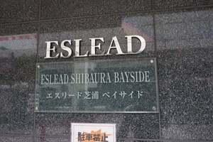 エスリード芝浦ベイサイドの看板