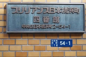 ブリリアンス日本橋浜町4番館の看板