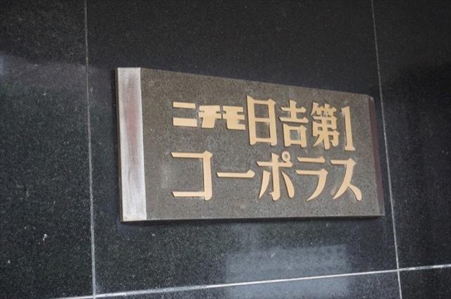 ニチモ日吉第1コーポラスの看板