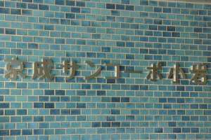 京成サンコーポ小岩の看板