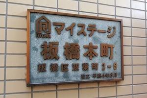 マイステージ板橋本町の看板