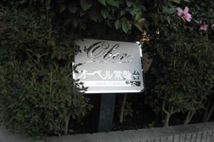 オーベル常盤台の看板