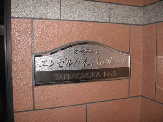 エンゼルハイム竹の塚第5の看板
