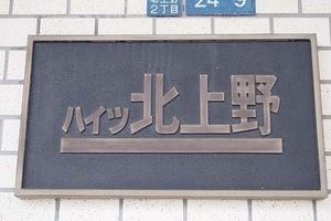 ハイツ北上野の看板