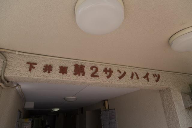 下井草第2サンハイツの看板