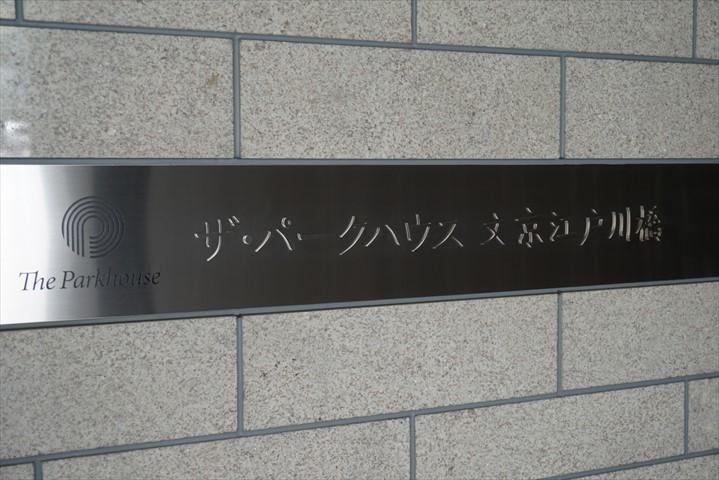 ザパークハウス文京江戸川橋の看板