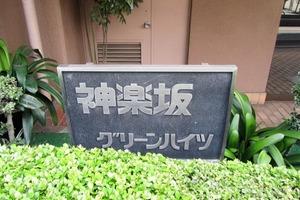 神楽坂グリーンハイツの看板