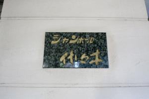 シャンボール代々木の看板
