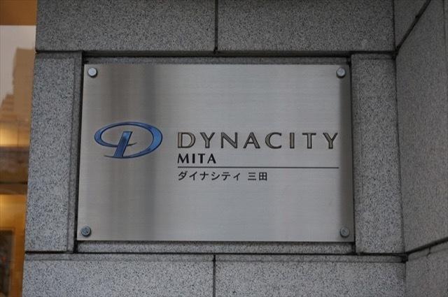 ダイナシティ三田の看板