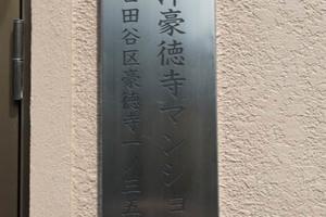 大洋豪徳寺マンションの看板